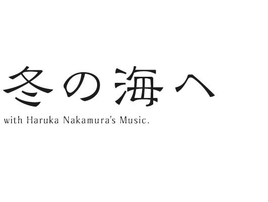 fuyu_no_umi_e.jpg